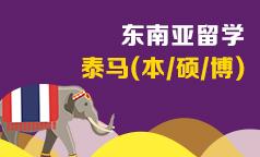 2019年泰国本硕龙8国际平台入口直通班
